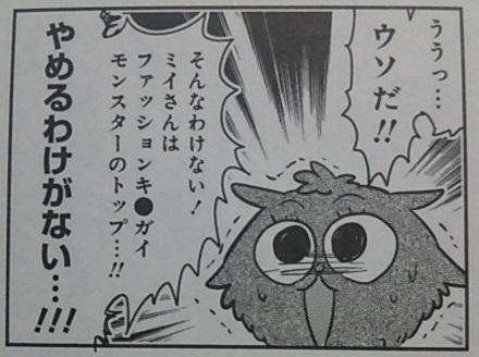 ファンモン