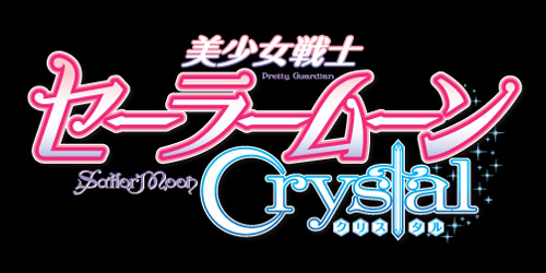 sailormoon-2014-new-anime-logo_2014031422062768d7w4w4.jpg