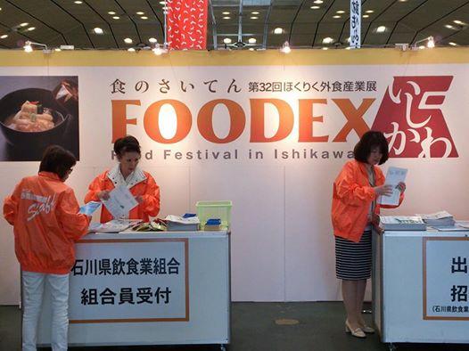 FOODEX参加2