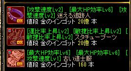 RedStone 14.04.21[01]