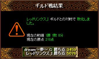 RedStone 14.08.13[03]