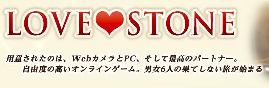 lovestone.png