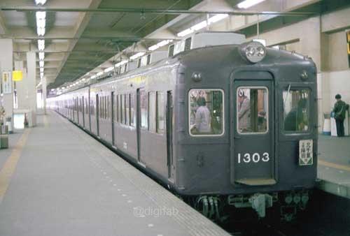阪急電鉄1300系1303-[0000660]_GF