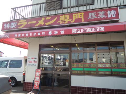 豚菜館(食後に撮影)