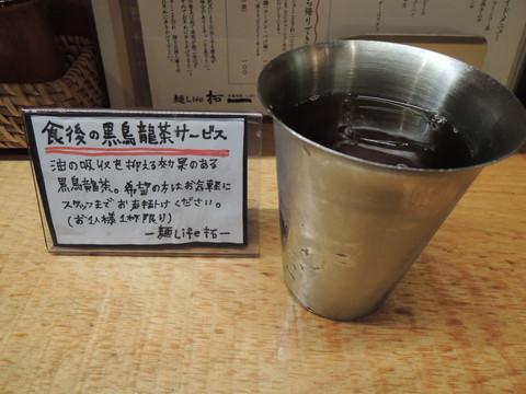 食後の黒烏龍茶サービス