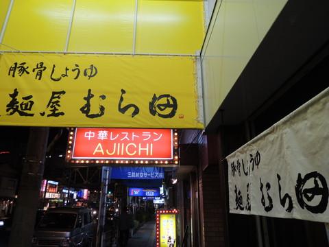 麺屋 むら田