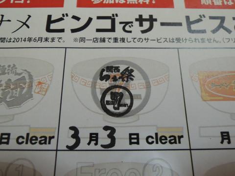 関西らぁ祭2014ラリー用紙(1つめのスタンプ)