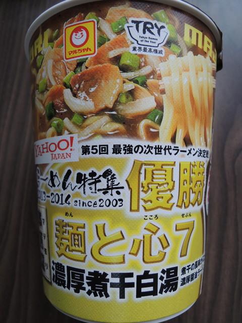 本気盛(マジモリ) 濃厚煮干白湯