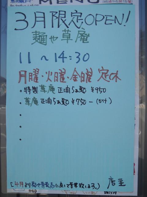 「麺や草庵」営業の案内