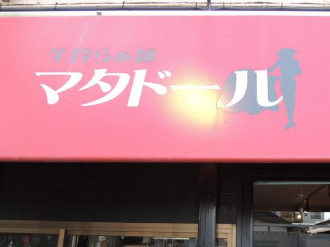 牛骨らぁ麺マタドール(食後に撮影)