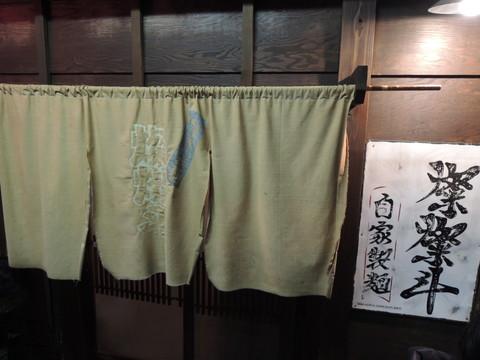 燦燦斗の暖簾