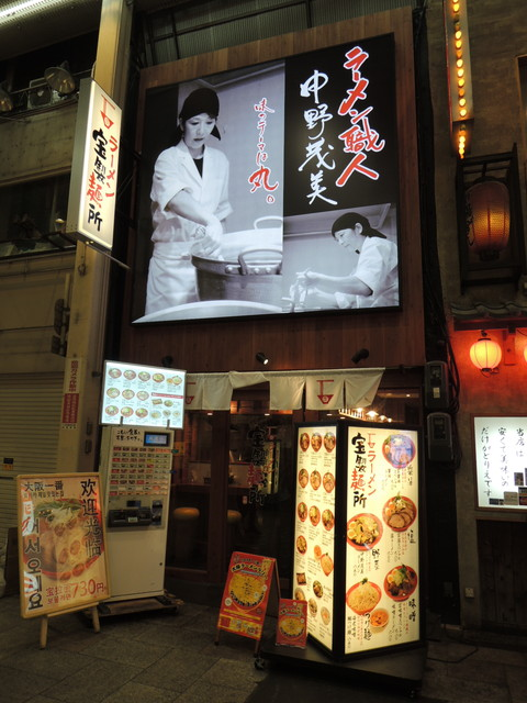 ラーメン 宝製麺所 千日前店