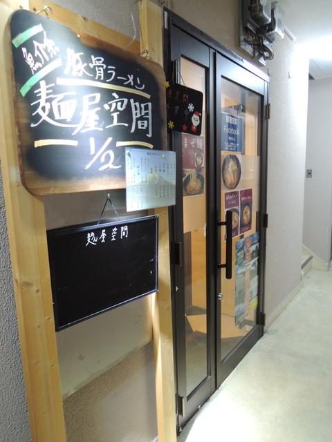 麺屋空間 1/2(ビル2階の入口)