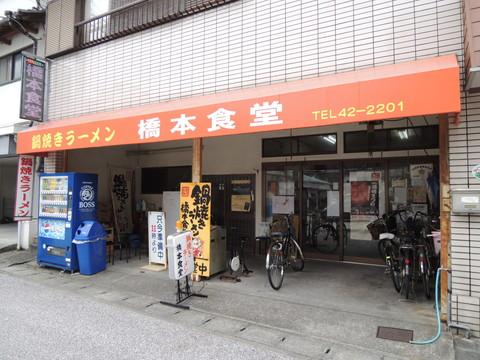 鍋焼きラーメン 橋本食堂