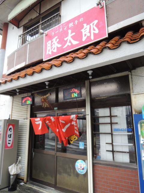 豚太郎 須崎店