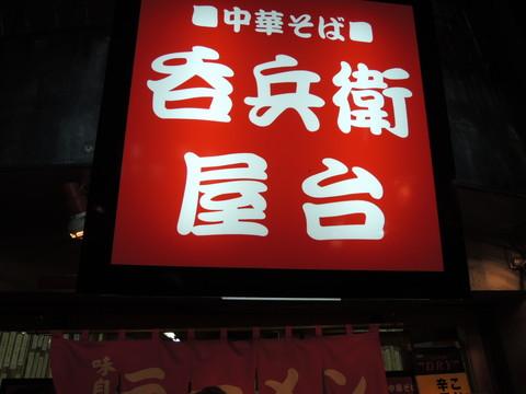 呑兵衛屋台(看板)
