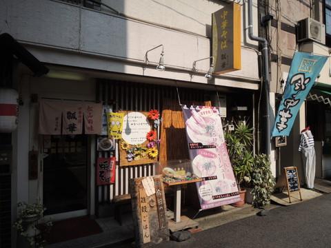 瓢華 湊町店