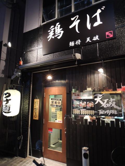 麺将 天破(食後に撮影)