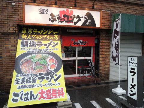 麺や ぶたコング