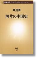 譚ろ美 「阿片の中国史」 新潮新書