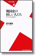 鈴木眞哉 「戦国史の怪しい人たち」 平凡社新書