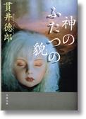 貫井徳郎 「神のふたつの貌」 文春文庫