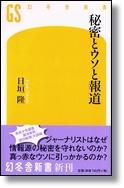 日垣隆 「秘密とウソと報道」 幻冬舎新書