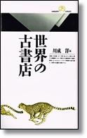 川成洋 編 「世界の古書店」 丸善ライブラリー(新書)
