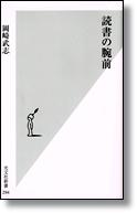 岡崎武志 「読書の腕前」 光文社新書