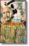 桐野作人 「乾坤関ヶ原」一二 徳間書店(TOKUMA NOVELS)