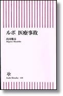 出河雅彦 「ルポ医療事故」 朝日新書