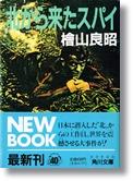 檜山良昭 「北から来たスパイ」 角川文庫