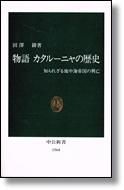 田澤耕 「物語カタルーニャの歴史」 中公新書