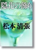 松本清張 「隠花の飾り」 新潮文庫