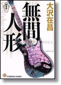 大沢在昌 「無間人形 新宿鮫4」 光文社文庫