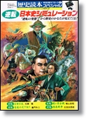歴史読本特別増刊 「逆転日本史シミュレーション」 新人物往来社