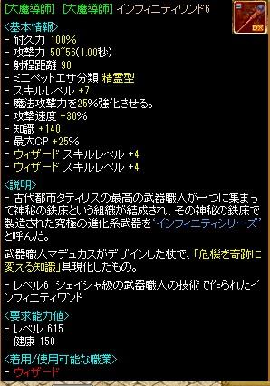 W大魔道IF6