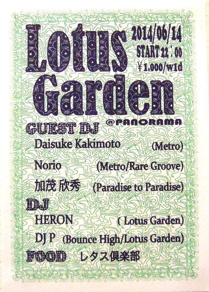 140614lotus-garden.jpg