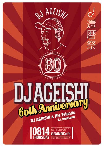 140814dj-ageishi.jpg