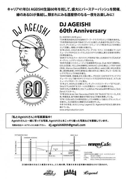 140814dj-ageishiura.jpg