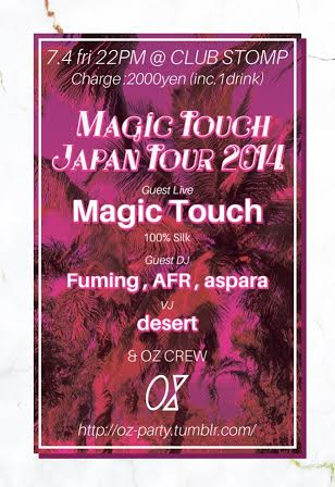 20140704magic touch