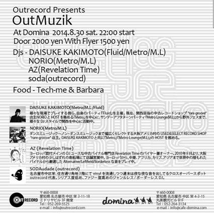 20140830out-muzikura.jpg