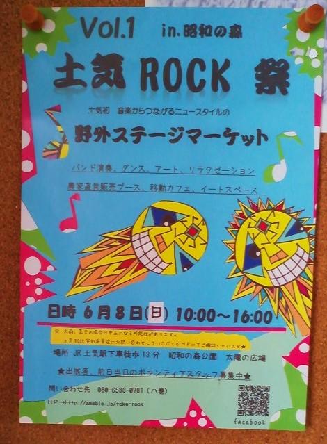 140507土気ROCK