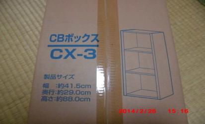 CIMG6133_convert_20140226174627.jpg