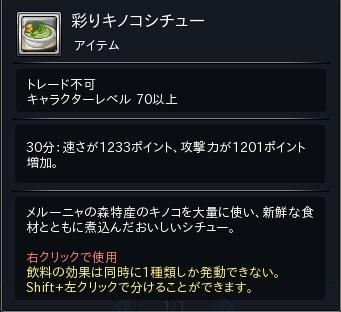 シチュー2