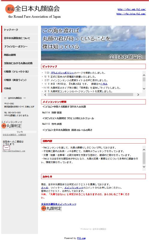 全日本丸顔協会ホームページ