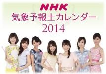 岡村真美子 NHKカレンダー