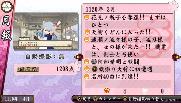 俺屍2_20140719_000503