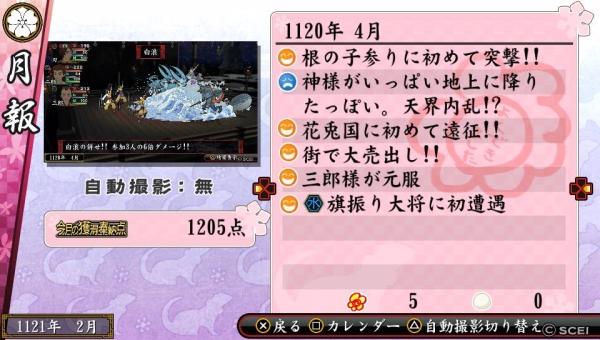 俺屍2_20140719_215301