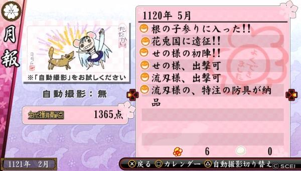 俺屍2_20140719_215307